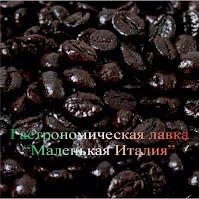 Купить кофе в киеве на троещине лавацца lavazza crema e gusto крема е густо густо класико гастрономическая лавка маленькая италия Тимур Уваровит импортный лучшее