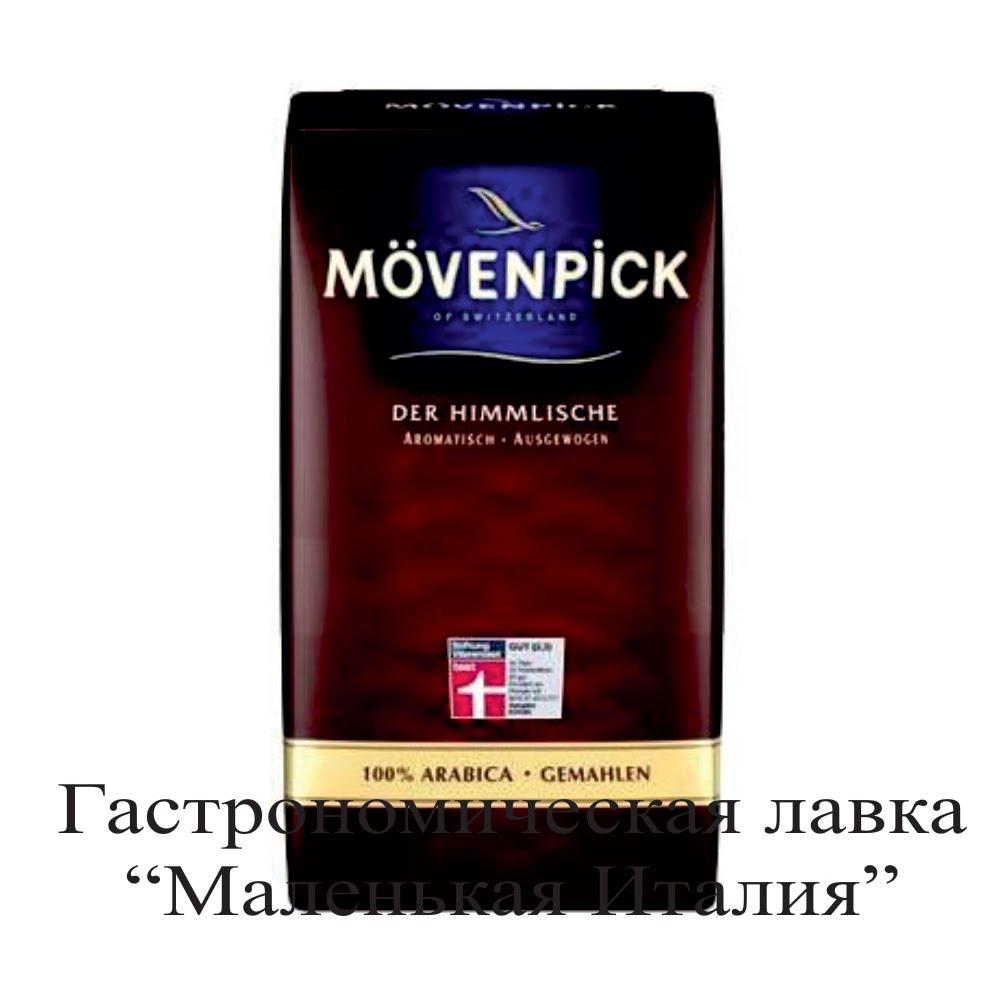 """Кофе """"Movenpick"""", зерно, 0,5 кг Тимур Уваровит Гастрономическая лавка Маленькая Италия"""