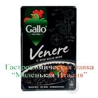 купить в киеве на троещине черный рис, Gallo, Venere, 500 г Тимур Уваровит гастрономическая лавка маленькая
