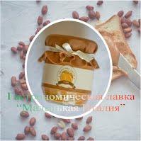 купить в киеве мед орехи дешево лимонно-имбирный мармелад кофетюр мед орехи пища для ума на троещине Тимур Уваровит гастрономическая лавка маленькая италия малиновый конфитюр с апельсином и вермутом арахисовая паста