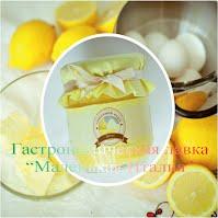 купить в киеве мед орехи дешево лимонно-имбирный мармелад кофетюр мед орехи пища для ума на троещине Тимур Уваровит гастрономическая лавка маленькая италия малиновый конфитюр с апельсином и вермутом лимонный курд