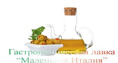 оливковое масло маленькая италия Тимур Уваровит