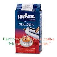 купить в киеве на троещине Молотый кофе Lavazza Qualita Oro 250 г  купить молотый кофе Lavazza Crema e Gusto gusto dolce лавацца крема е густо густо дольче в киеве на троещине не дорого дешево импортная продукция из италии европы качествено Тимур Уваровит
