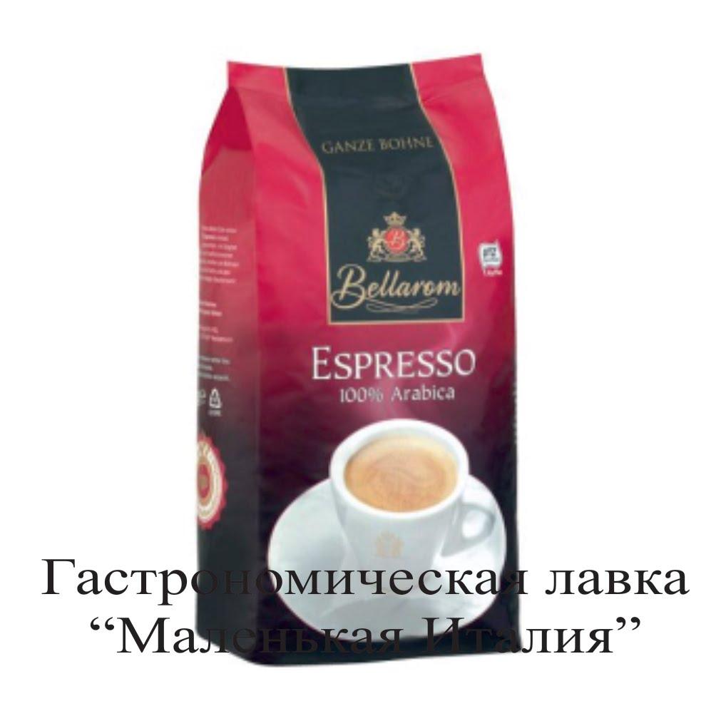 Кофе Белларум Эспрессо Тимур Уваровит