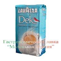 купить в киеве на троещине Молотый кофе Lavazza Dek 250 г  купить молотый кофе Lavazza Crema e Gusto gusto dolce лавацца крема е густо густо дольче в киеве на троещине не дорого дешево импортная продукция из италии европы качествено Тимур Уваровит