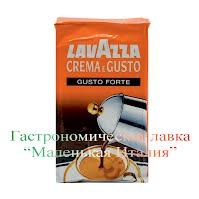 купить в киеве на троещине молотый кофе Lavazza Crema e Gusto gusto Forte 250 купить молотый кофе Lavazza Crema e Gusto gusto dolce лавацца крема е густо густо дольче в киеве на троещине не дорого дешево импортная продукция из италии европы качествено Тимур Уваровит
