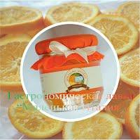 купить в киеве мед орехи дешево лимонно-имбирный мармелад кофетюр мед орехи пища для ума на троещине Тимур Уваровит гастрономическая лавка маленькая италия малиновый конфитюр с апельсином и вермутом апельсиновый джем с виски