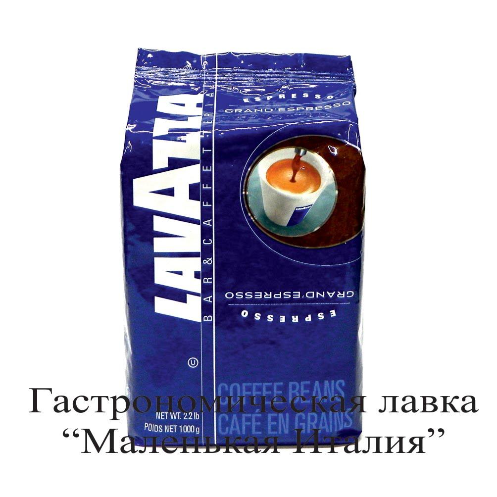 Кава в зернах Lavazza Grand Espresso  Тимур Уваровит Гастронмоическая лавка Маленькая Италия