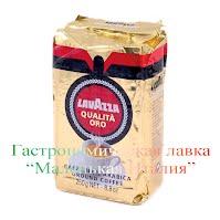 Молотый кофе Lavazza Qualita Oro 250 г