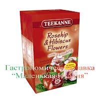 купить чай тикане teekanne английский завтрак english breakfast в киеве на троещине дешево немецкий гастрономическая лавка маленькая италия Тимур Уваровит fennel фенхель rosehip hibiscus flowers  шиповник и гибискус