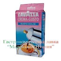 купить молотый кофе Lavazza Crema e Gusto gusto dolce лавацца крема е густо густо дольче в киеве на троещине не дорого дешево импортная продукция из италии европы качественная Тимур Уваровит гастрономическая лавка маленькая италия