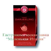 купить чай тикане teekanne английский завтрак english breakfast в киеве на троещине дешево немецкий гастрономическая лавка маленькая италия Тимур Уваровит дарджилинг darjeeling