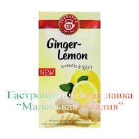 купить чай тикане teekanne английский завтрак english breakfast в киеве на троещине дешево немецкий гастрономическая лавка маленькая италия Тимур Уваровит ginger lemon имбирь лимон