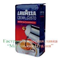 Купить кофе в киеве на троещине лавацца lavazza crema e gusto крема е густо густо класико гастрономическая лавка маленькая италия Тимур Уваровит
