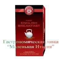 купить чай тикане teekanne английский завтрак english breakfast в киеве на троещине дешево немецкий гастрономическая лавка маленькая италия Тимур Уваровит