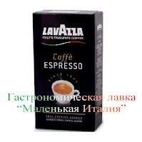 купить в киеве на троещине Молотый кофе Lavazza Espresso 250 г  купить молотый кофе Lavazza Crema e Gusto gusto dolce лавацца крема е густо густо дольче в киеве на троещине не дорого дешево импортная продукция из италии европы качествено Тимур Уваровит
